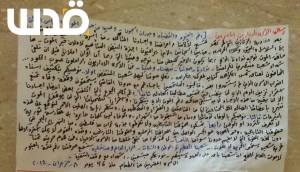 A smuggled letter from Israeli jails written by the administrative detainees who are on hunger strike.